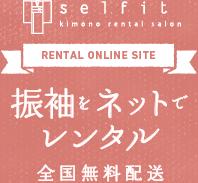 セルフィット 袴をネットでレンタル 全国無料配送